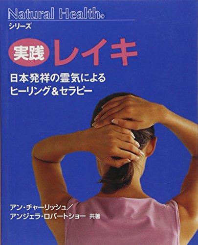 実践レイキ―日本発祥の霊気によるヒーリング&セラピー (ナチュラルヘルスシリーズ)の詳細を見る