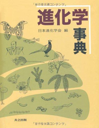 進化学事典の詳細を見る