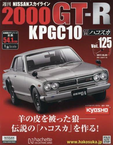 週刊NISSANスカイライン2000GT-R KPGC10(125) 2017年 10/25 号 [雑誌]