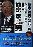 能宗孝という男―備後・福山の暴れん坊 福山市の「天敵」!