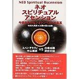 ネオスピリチュアルアセンション 第3版―今明かされるフオトンベルトの真実 地球大異変・太陽の黒点活動
