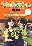 クロスゲーム 11 [DVD]