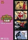 石ノ森章太郎大全集VOL.2 TVアニメ1971―1979 [DVD]
