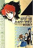 ハイパー クラブ / 新田 真子 のシリーズ情報を見る