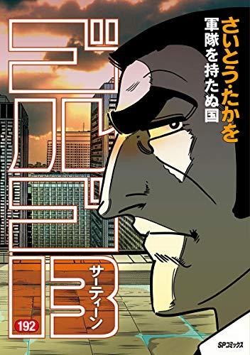 ゴルゴ13(192) (コミックス単行本)