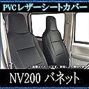 シートカバー NV200バネット M20 VM20 (H21/05~) ヘッドレスト一体型 フロントシートカバー