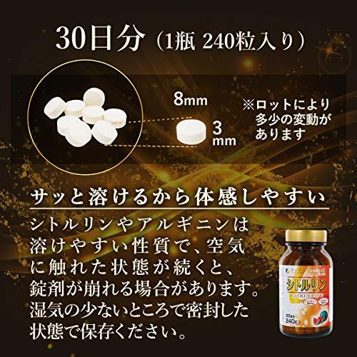 『ファイン L-シトルリン 30日分(1日8粒/240粒入) シトルリン アルギニン 配合 栄養機能食品』の5枚目の画像