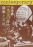悲喜劇・一九三〇年代の建築と文化 (踏分道としての戦後)