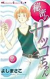 秘密のサッコちゃん(2) (Kissコミックス)