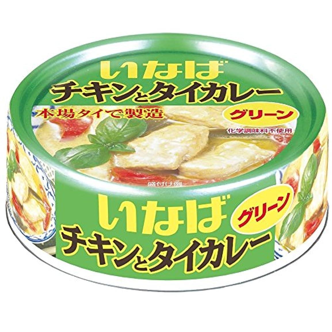 また明日ね肉妊娠したいなば食品 【チキン】とタイカレー グリーン 125g缶詰 12個