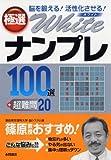 極選whiteナンプレ100選+超難問20―脳を鍛える!活性化させる!