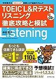 CD付 TOEICR