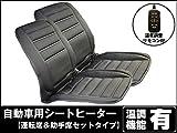 ホット シートヒーター 運転席・助手席 一体型 DC12V車用 独立2段階温度調節可/ダブル/左右/ヒーター内蔵/座面/腰面