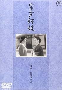 宗方姉妹 [DVD]