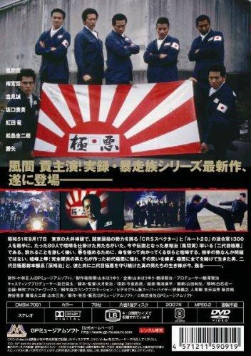 実録・暴走族シリーズ 極悪 2代目 [DVD]