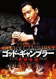 映画 GOD OF GAMBLERS 3: THE EARLY STAGE ゴッド・ギャンブラー 賭神伝説 無料視聴