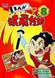 まんが猿飛佐助8 [DVD]
