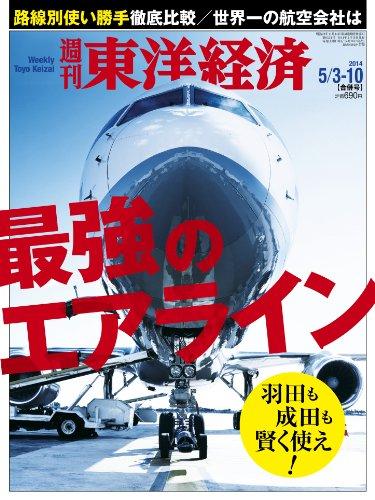 週刊 東洋経済 2014年5/3・5/10合併号 [雑誌]の詳細を見る