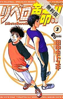 リベロ革命!!(3)【期間限定 無料お試し版】 (少年サンデーコミックス)