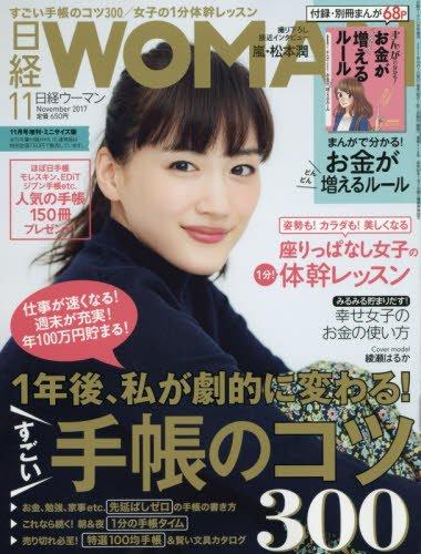 日経ウーマン2017年11月号増刊ミニサイズ版