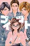 コイマト―恋的― 分冊版(2) (別冊フレンドコミックス)