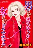 男はいつもロマンチック女はいつもドラマチック / 神奈 幸子 のシリーズ情報を見る