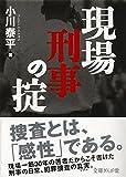 現場刑事の掟 (文庫ぎんが堂)