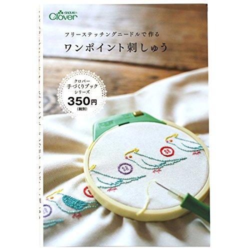 Clover フリーステッチングニードルで作るワンポイント刺しゅう A5判 CL71-324