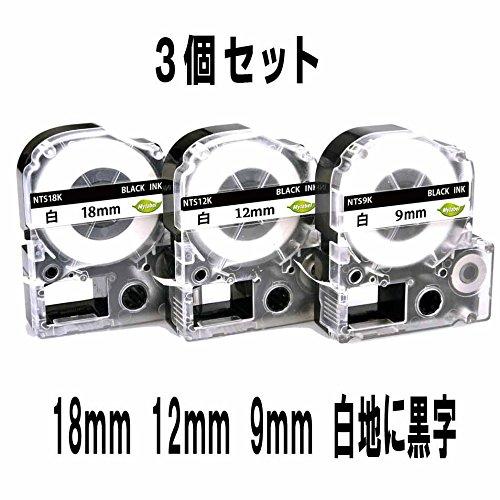 Mylabel キングジム 互換テープカートリッジ テプラPRO 9mm/12mm/18mm 3個入り 各サイズ1個 白地黒文字 長さ8M 互換 テプラテープ