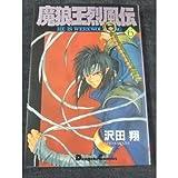 魔狼王烈風伝 (6) (Dengeki comics EX)