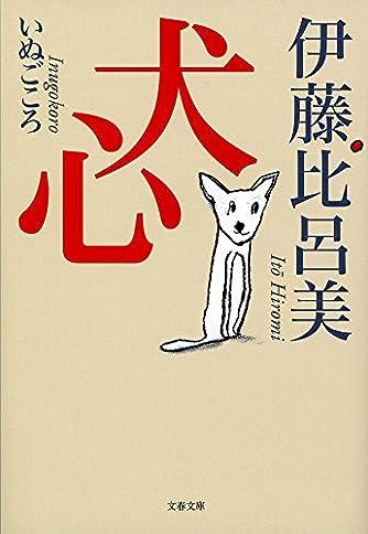 犬心 (文春文庫)