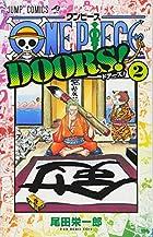 ONE PIECE DOORS! 第02巻