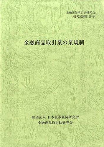 金融商品取引業の業規制 (金融商品取引法研究会研究記録)