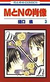MとNの肖像 3 (花とゆめコミックス)