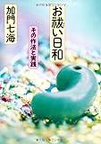 お祓い日和 その作法と実践 (文庫ダ・ヴィンチ)