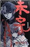 未完の月 第1巻 (あすかコミックス)