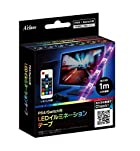 PS4/Switch用LEDイルミネーションテープ(1m)