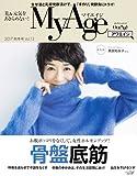 MyAge 2017 秋冬号 (eclat mook)