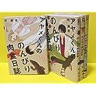 アヤメくんののんびり肉食日誌 コミック 1-4巻セット (FEELコミックス FCswing)