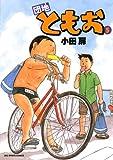 団地ともお(5) (ビッグコミックス)
