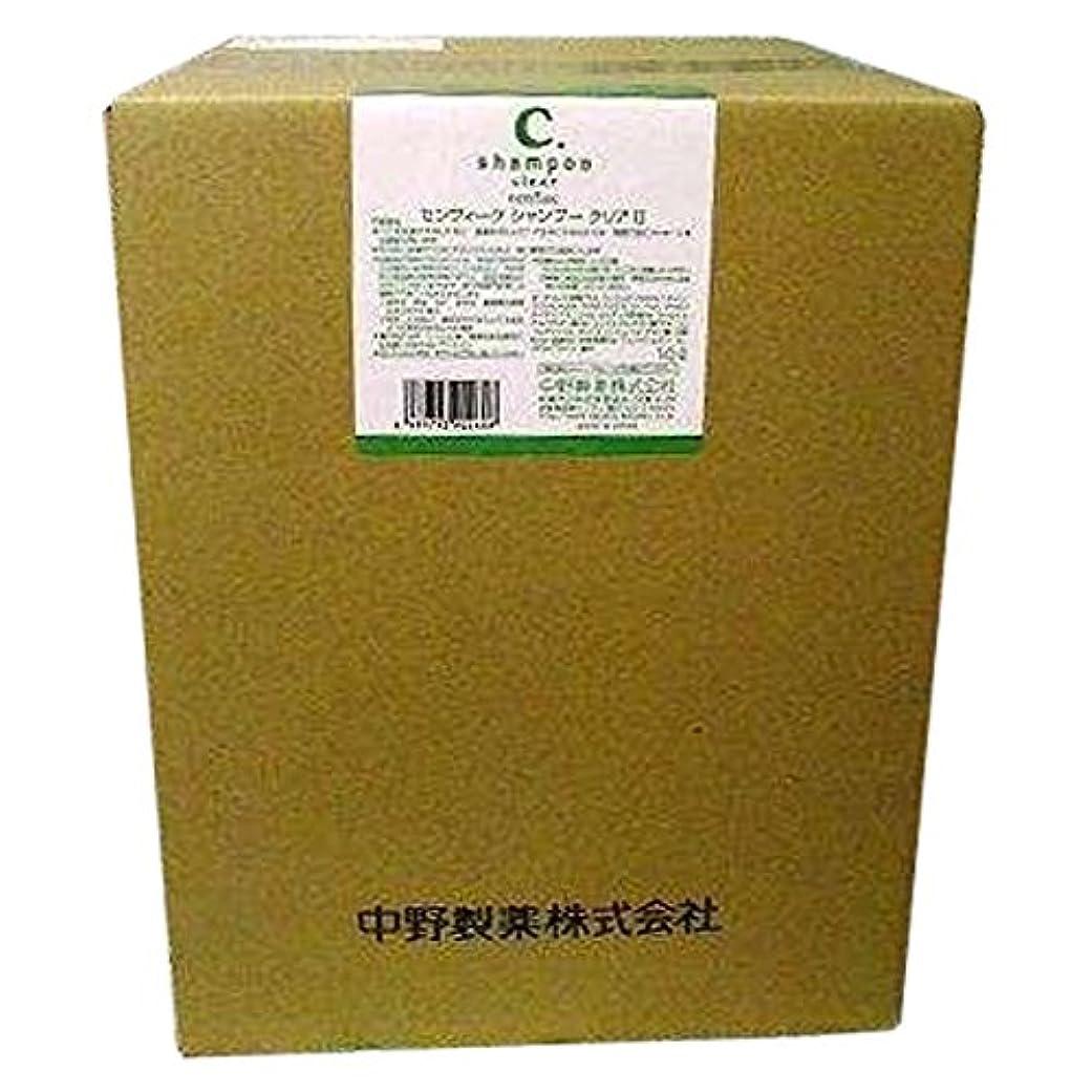 かもめ売る一口中野製薬 センフィーク シャンプー クリア2  10L