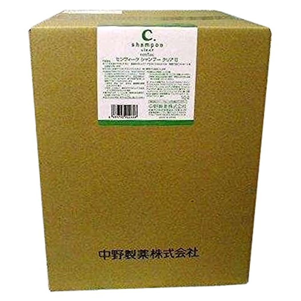削るイサカ第二に中野製薬 センフィーク シャンプー クリア2  10L