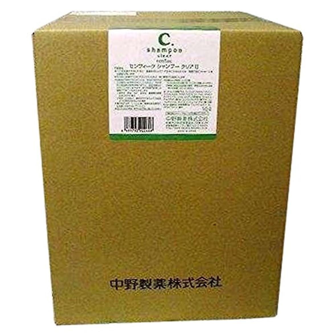 ハードリングアライメント前提条件中野製薬 センフィーク シャンプー クリア2  10L