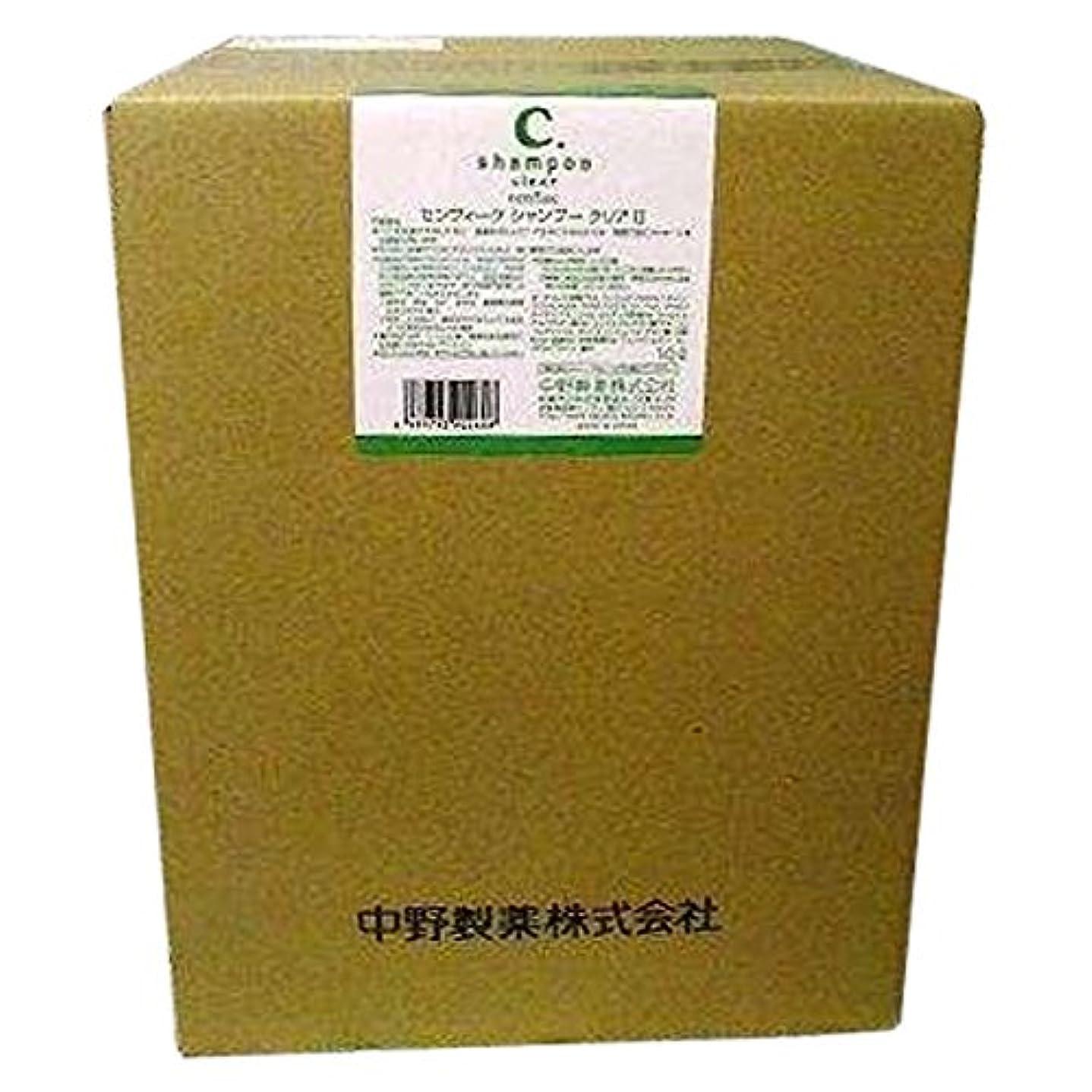 特徴織る不平を言う中野製薬 センフィーク シャンプー クリア2  10L