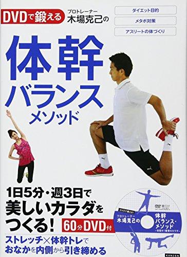 DVDで鍛える! プロトレーナー木場克己の体幹バランスメソッ...