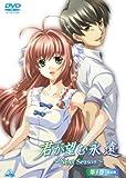 「君が望む永遠~Next Season~ 第4巻(初回限定版) [DVD]」のサムネイル画像