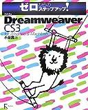 ゼロからのステップアップ!Adobe Dreamweaver CS3
