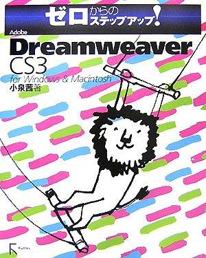 ゼロからのステップアップ!Adobe Dreamweaver CS3の詳細を見る