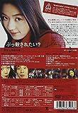 猟奇的な彼女 ディレクターズ・カット特別版 [DVD] 画像