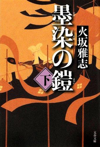 墨染の鎧〈下〉 (文春文庫)